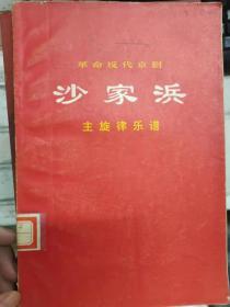 《革命现代京剧 沙家浜 主旋律乐谱》
