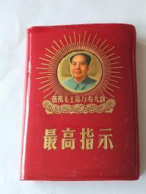 最高指示。(毛主席语录。毛主席五篇著作。毛主席诗词。)三合一合订本。此书有总政治部编印。被加工用来吉林人民出版社革命委员会成立纪念。68年12月出版,69年2月作为纪念品。