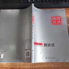 厚大讲义真题卷《刑诉法》