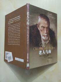 老人与海【英文版】