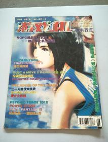 游戏机实用技术1999年6