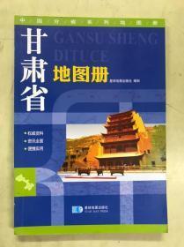 甘肃省地图册 星球地图出版社
