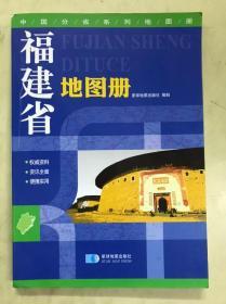 福建省地图册 星球地图出版社