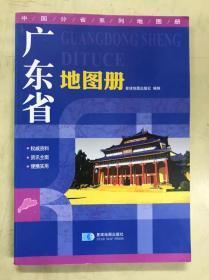 广东省地图册 星球地图出版社