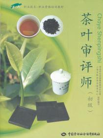 1+X职业技术职业资格培训教材:茶叶审评师(初级)