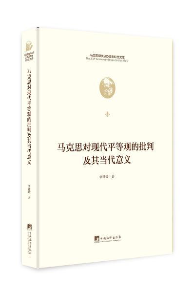 马克思对现代平等观的批判及其当代意义(马克思诞辰200周年纪念文库)