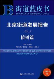 北京街道发展报告(No.2椿树篇2018版)/街道蓝皮书