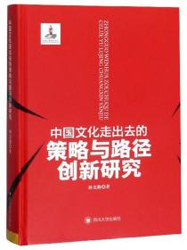 中国文化走出去的策略与路径创新研究