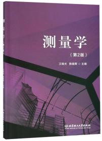 二手测量学(第2版)王晓光 陈晓辉北京理工大学出版社9787568263