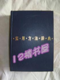 实用方法辞典(精装本)一版一印、1023页