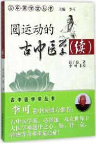 圆运动的古中医学 彭子益 著;李可 主校 新华文轩网络书店 正版图书