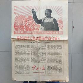 老报纸:云南日报1969年8月13日(带毛泽东像及紧跟伟大领袖毛主席  从胜利走向胜利)具收藏价值  热烈欢呼云南省革命委员会成立,誓死捍卫红色政权,革命委员会就是好,敬祝毛主席万寿无疆彝族民歌,革命委员会的基本经验为毛主席语录谱曲