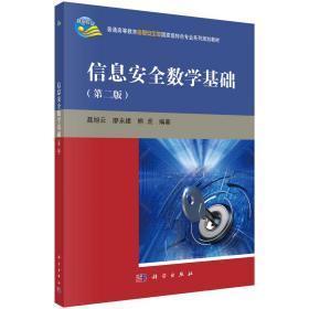 信息安全数学基础(第二版)