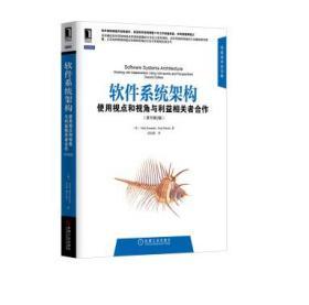 软件系统架构:使用视点和视角与利益相关者合作(原书第2版)