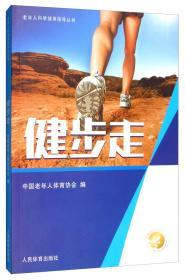 健步走/老年人科学健身指导丛书
