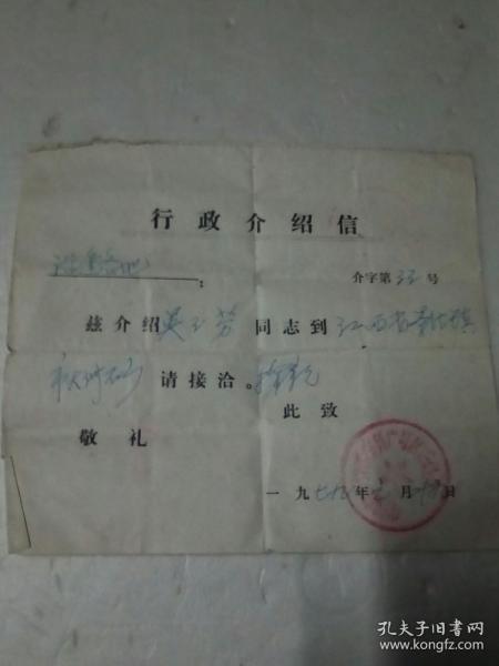 79年行政介绍信(探亲)
