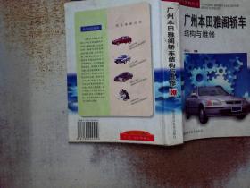 广州本田雅阁轿车结构与维修