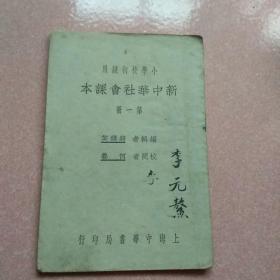 新中华社会课本 第一册