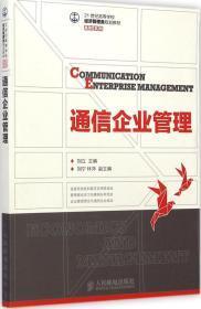 通信企业管理/21世纪高等学校经济管理类规划教材·高校系列