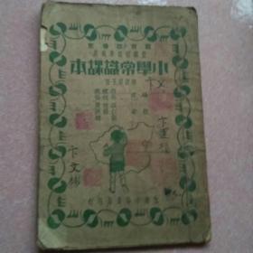 小学常识课本 初级第五册