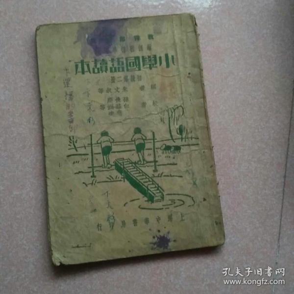 小学国语读本 初级第二册