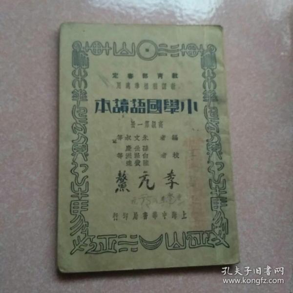 小学国语课本 高级第一册