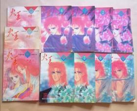 火王 游素兰 (1--8+16--18  11册合售)
