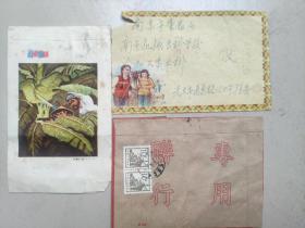 老信封3枚(五六十年代)贴邮票