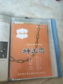 1987年 戏单 《神王恋》 无场次多场景古装越剧