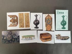 文物明信片  正仓院的宝物2  全8枚  漆胡瓶等