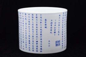 清代康熙年间官窑青花前赤壁赋书法笔筒香炉