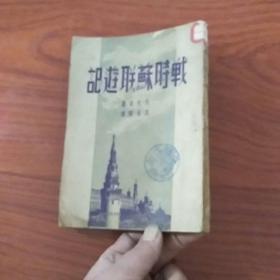 民国版:战时苏联游记//1948年哈尔滨 再版