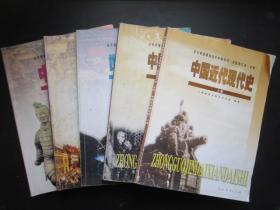 2000年代老课本:老版高中历史课本(试验修订本) 历史 全套5本【2000年,有笔迹】