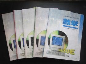 2000年代老课本:老版高中数学课本 全日制普通高级中学教科书(试验修订本)  数学   全套5本
