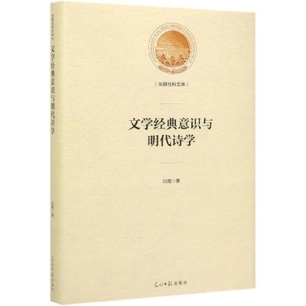 文学经典意识与明代诗学/光明社科文库