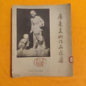广东美术作品选集