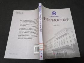 中国科学院院史拾零