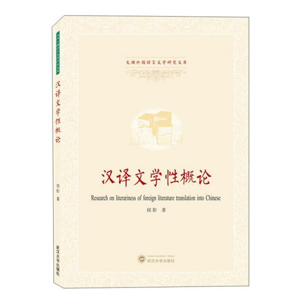 汉译文学性概论