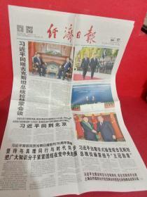 经济日报2019·6.17(16版全)