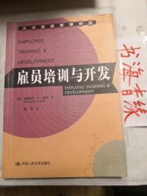 雇员培训与开发 (人力资源管理译丛) 雷蒙德著,徐芳 中国人民大学出版社