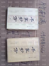 千家妙方精装上下册老版本中医旧书1997年 85品