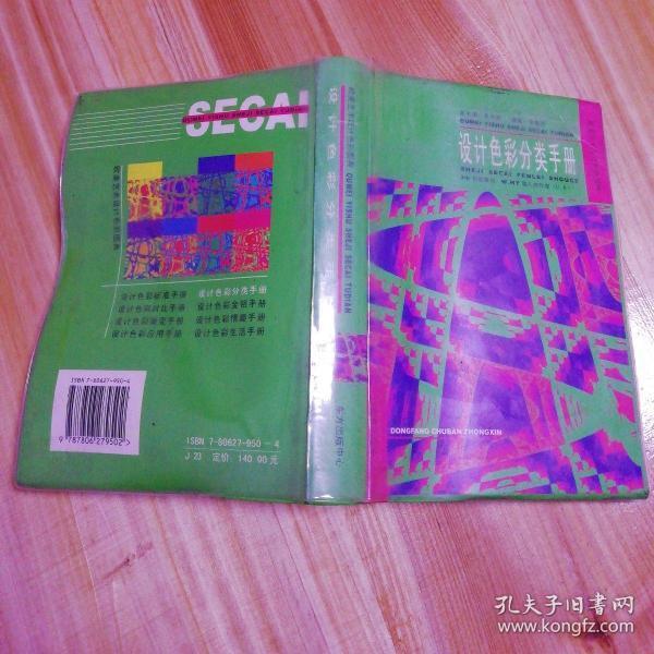 设计色彩分类手册