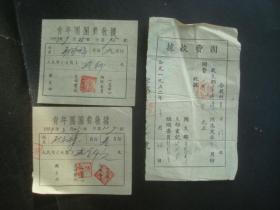 1952.1953.1954年青年团团费收据.见图