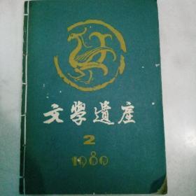 文学遗产  (1980年第2)