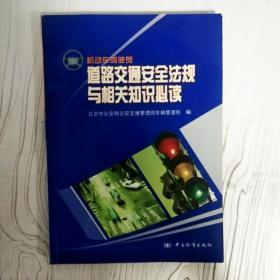 EI2054915 机动车驾驶员道路交通安全法规与相关知识必读--【2版】