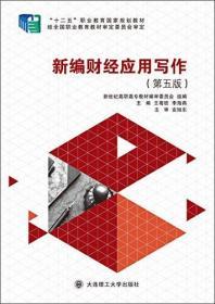 新编财经应用写作 王粤钦李海燕 大连理工大学出版社 9787561184752