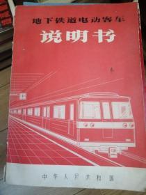 (为平壤设计)地下铁道电动客车说明书( 在BJ-3基础上制造DK-4 全动车设计 多图)