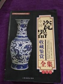 中国收藏鉴赏全集瓷器(全彩版)