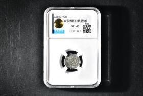 (乙8688)中乾评级 XF-40 保真《查拉健王朝银币》丝路 一枚 AD800-900 终身保真,如假全额赔付。