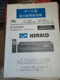 VF-710型盒式磁带录像机 使用说明书